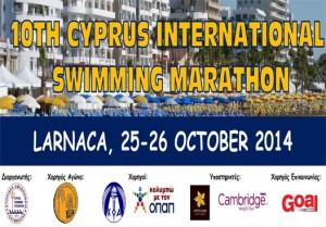 Marathon-Banner-2014-New